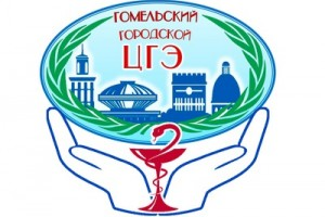 Гомельский городской центр гигиены и эпидемиологии