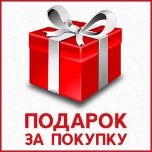Покупки с подарком>