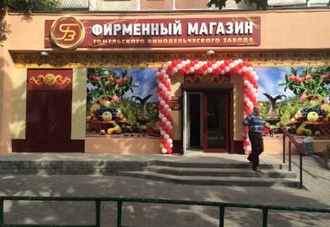 Новый магазин в Гомеле