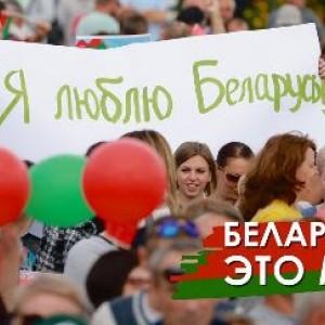 2021 год объявлен в Беларуси Годом народного единства. >