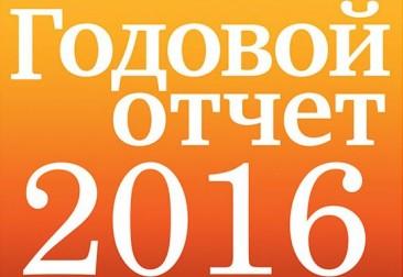 Годовой отчет за 2016 год.
