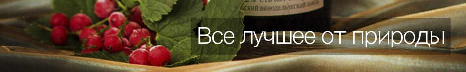 Вино фруктово-ягодное