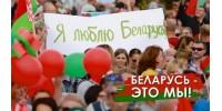 2021 год объявлен в Беларуси Годом народного единства.