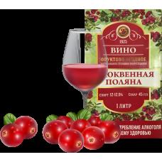"""""""КЛЮКВЕННАЯ ПОЛЯНА"""" Вино фруктово-ягодное натуральное столовая полусладкое"""