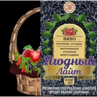 """""""ЯГОДНЫЙ ЛАЙТ"""" Вино фруктово-ягодное натуральное столовое полусладкое"""