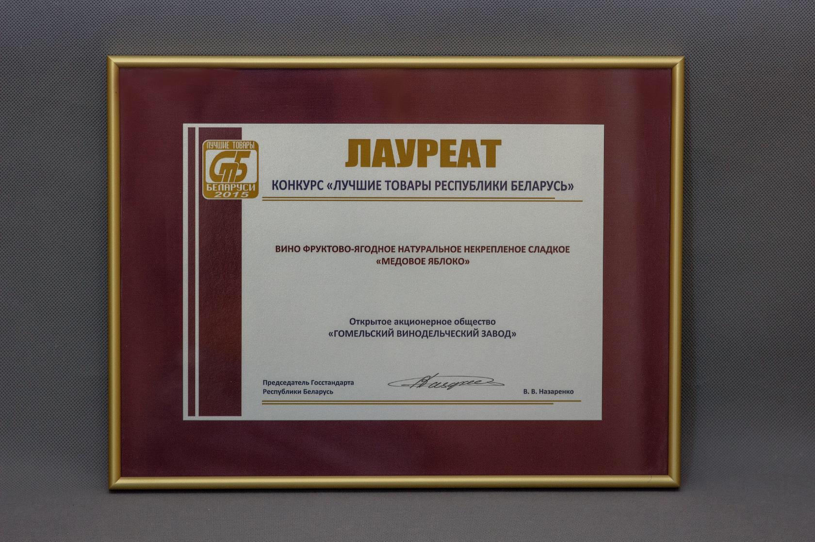 Лучшие товары Республики Беларусь 2015