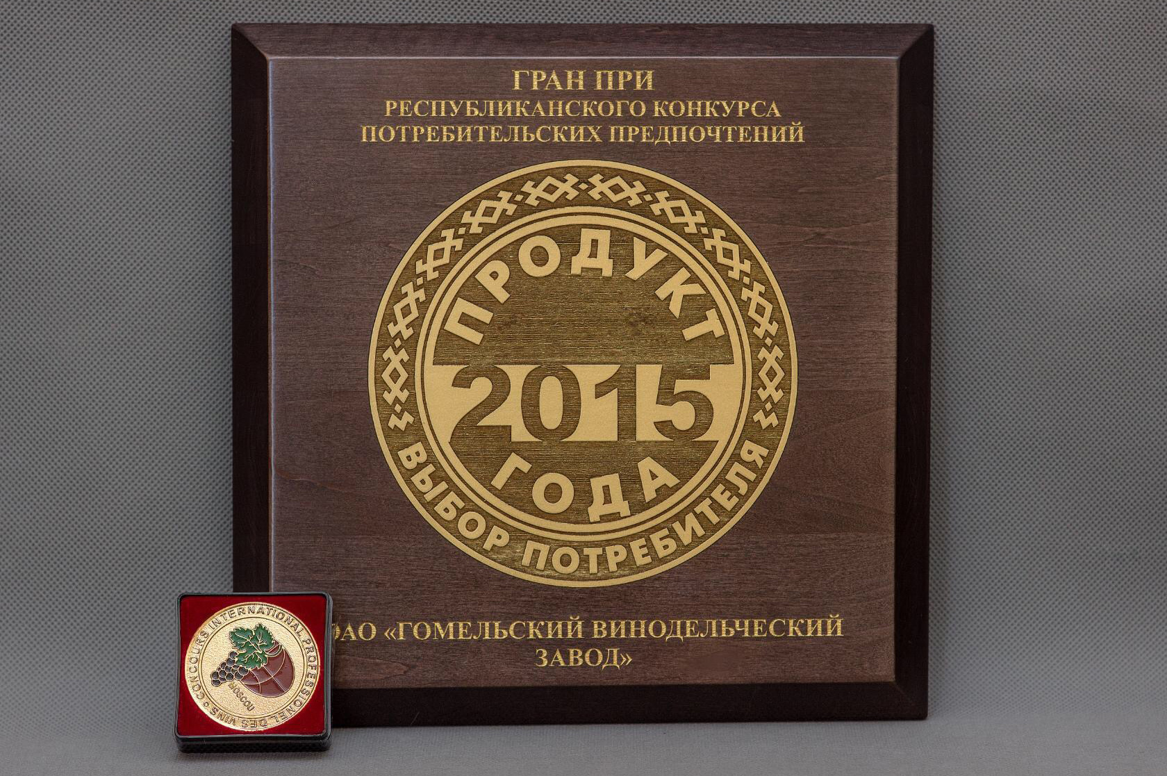 Продукт года - 2015